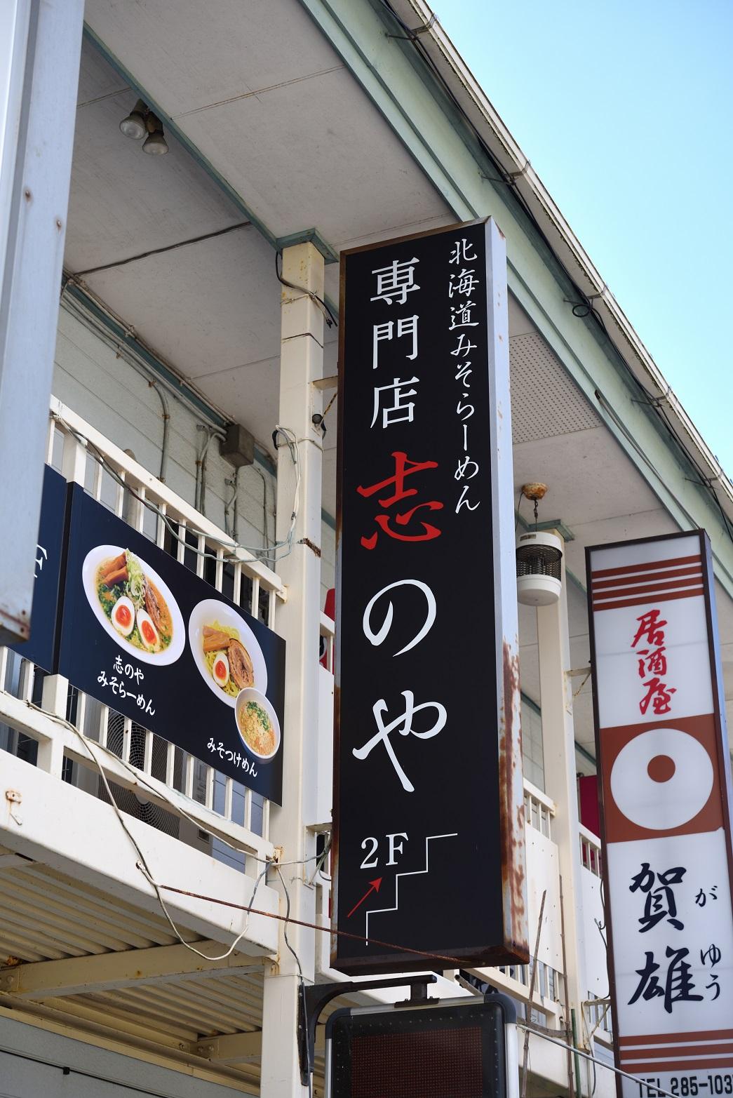 北海道みそらーめん専門店 志のや 看板