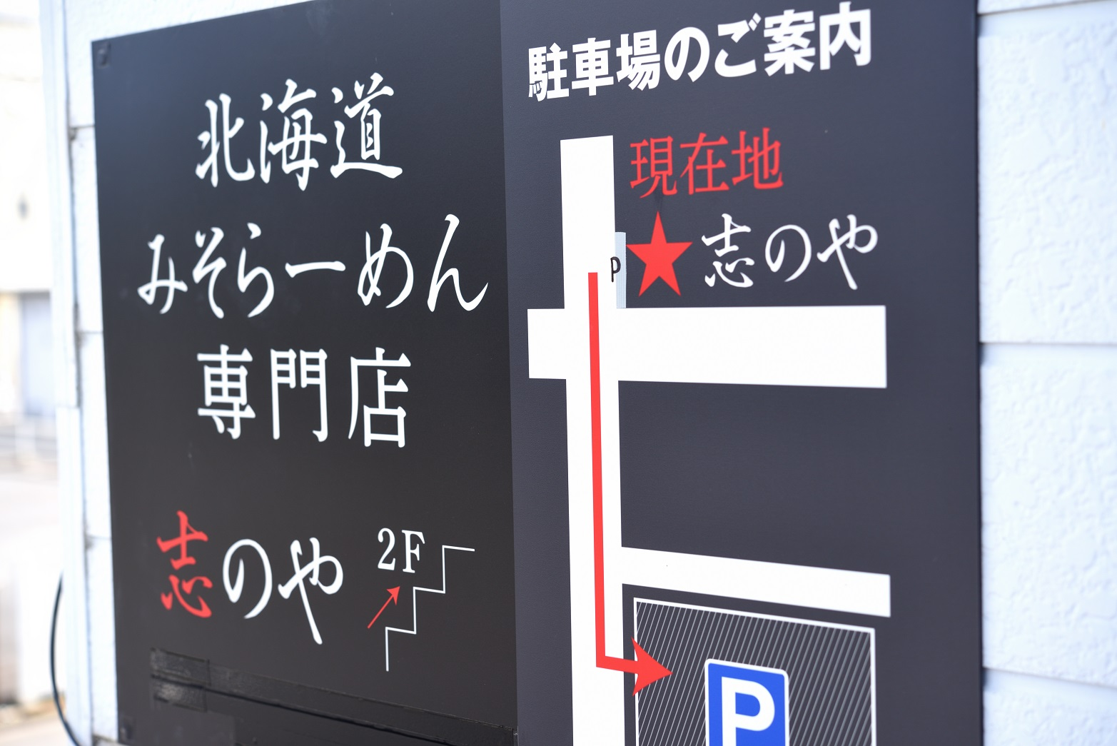 北海道みそらーめん専門店 志のや 駐車場の案内