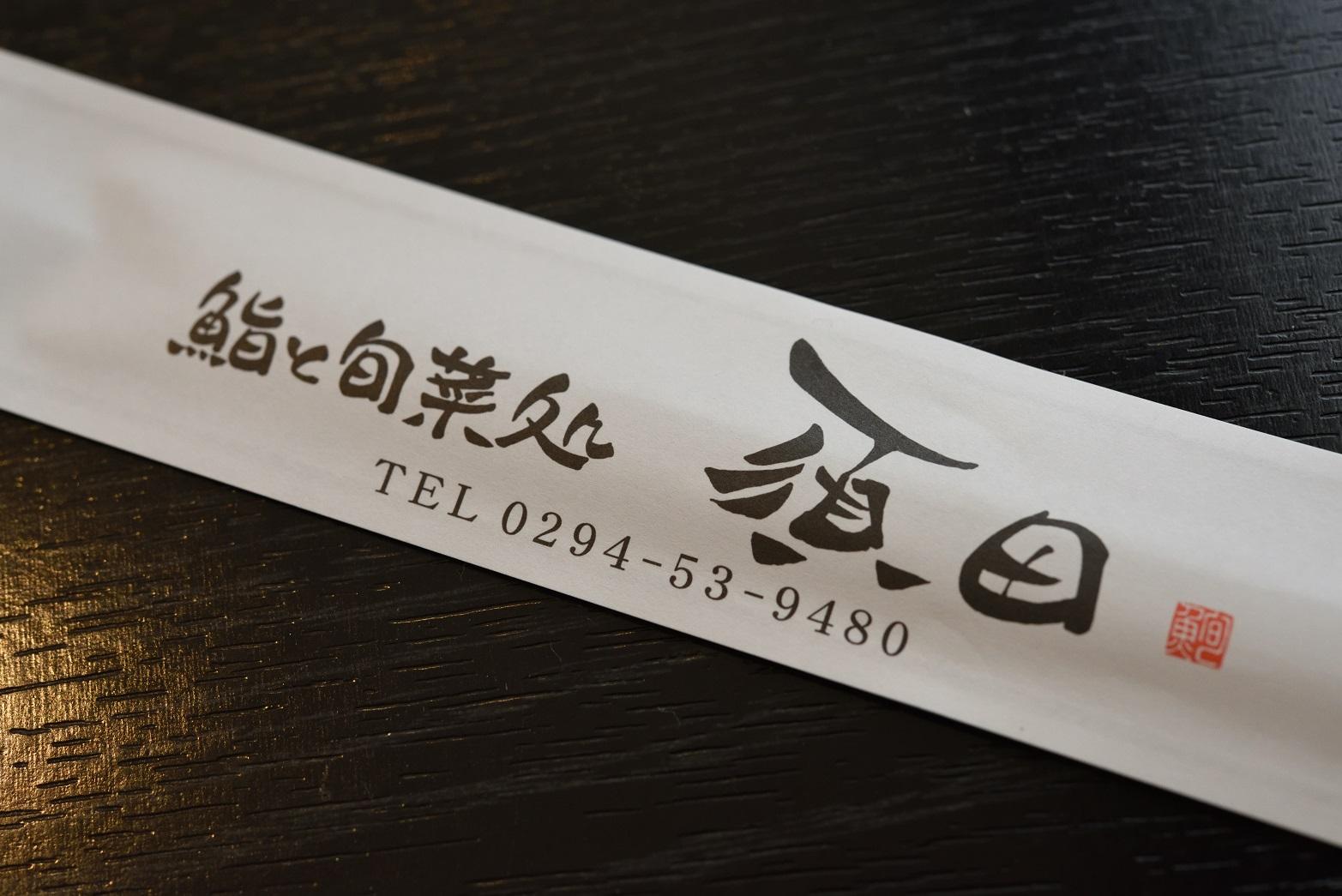 須田 お箸