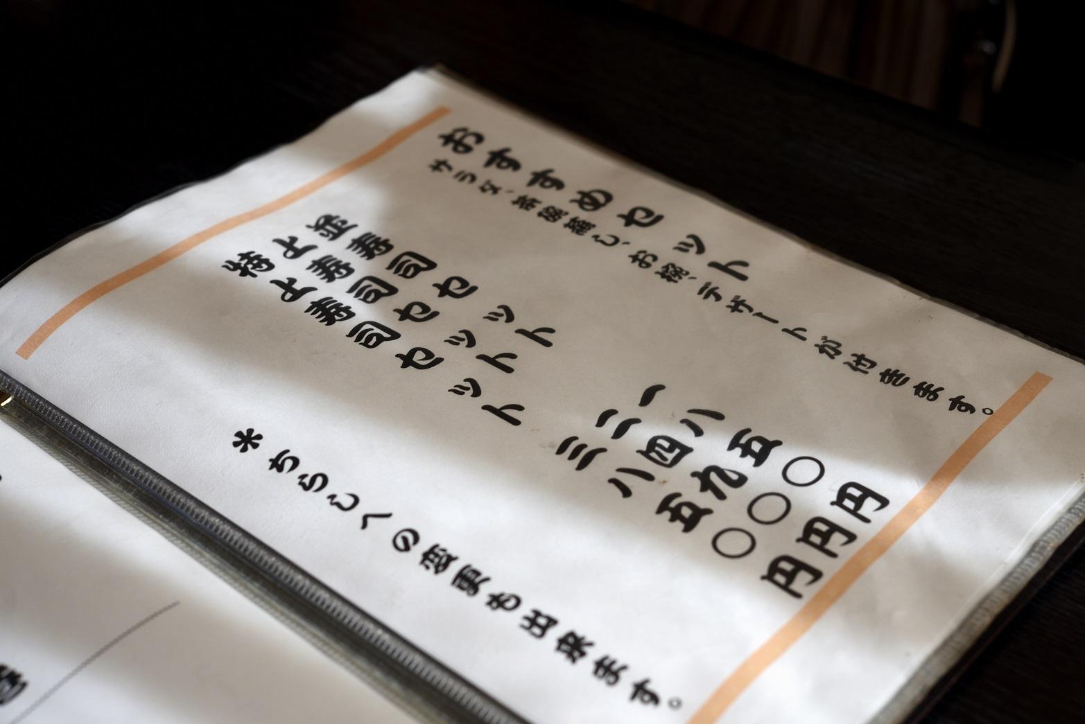 須田 メニュー