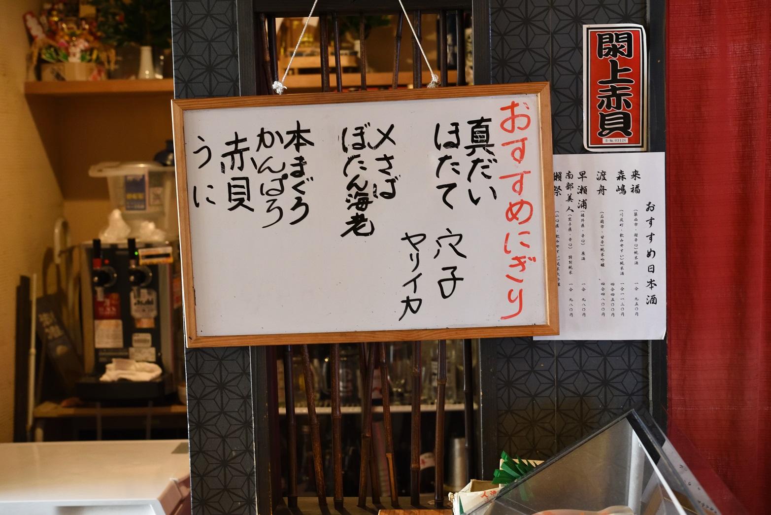 須田 店内