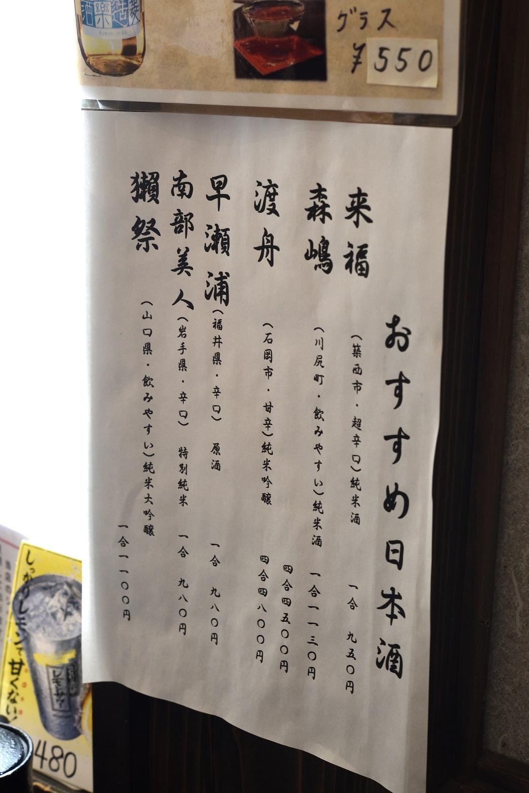 須田 日本酒