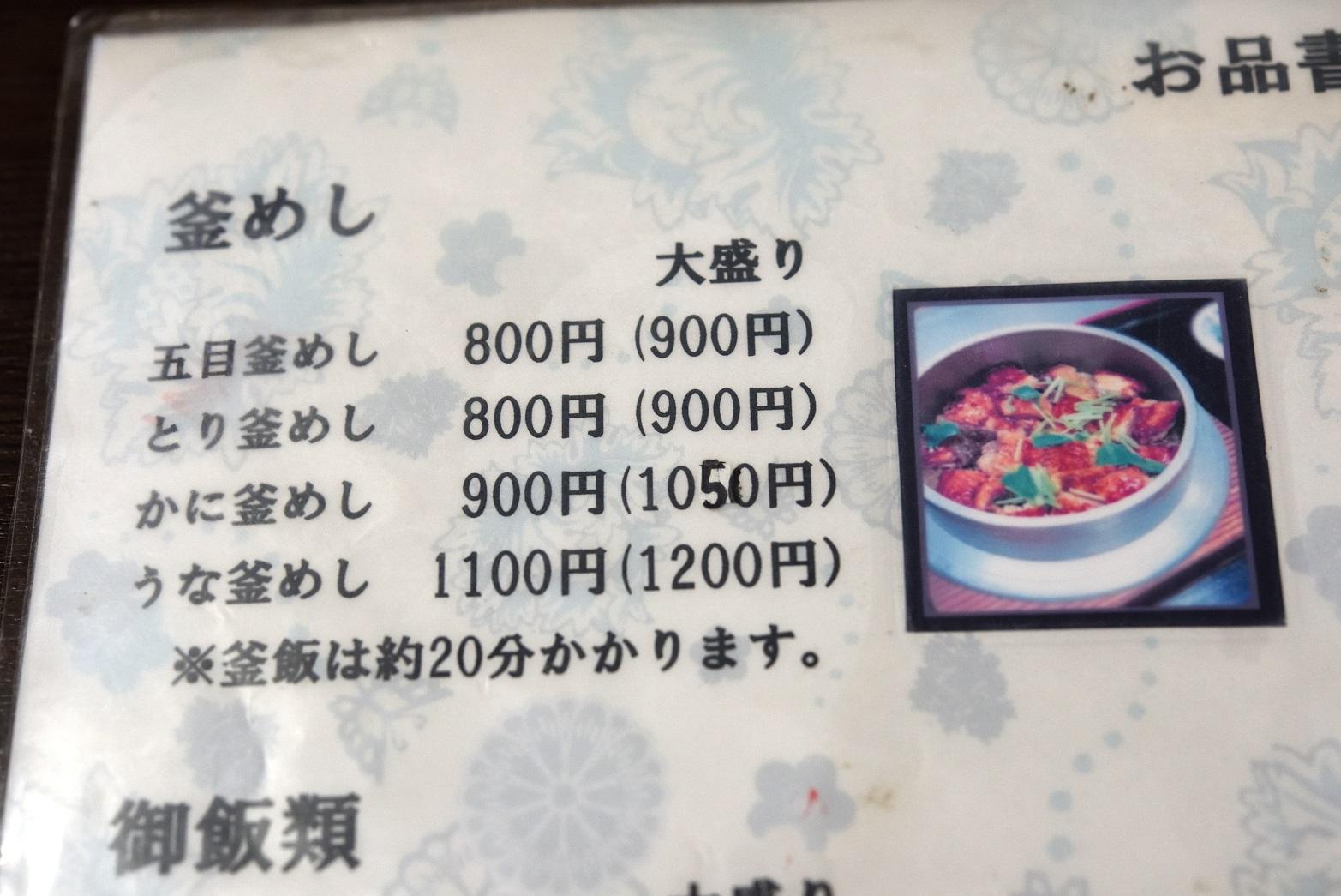 ちんや食堂 メニュー
