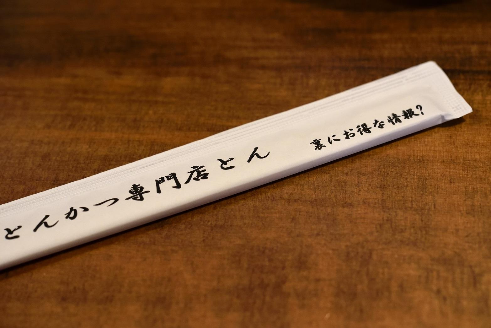 とんかつとん 箸袋
