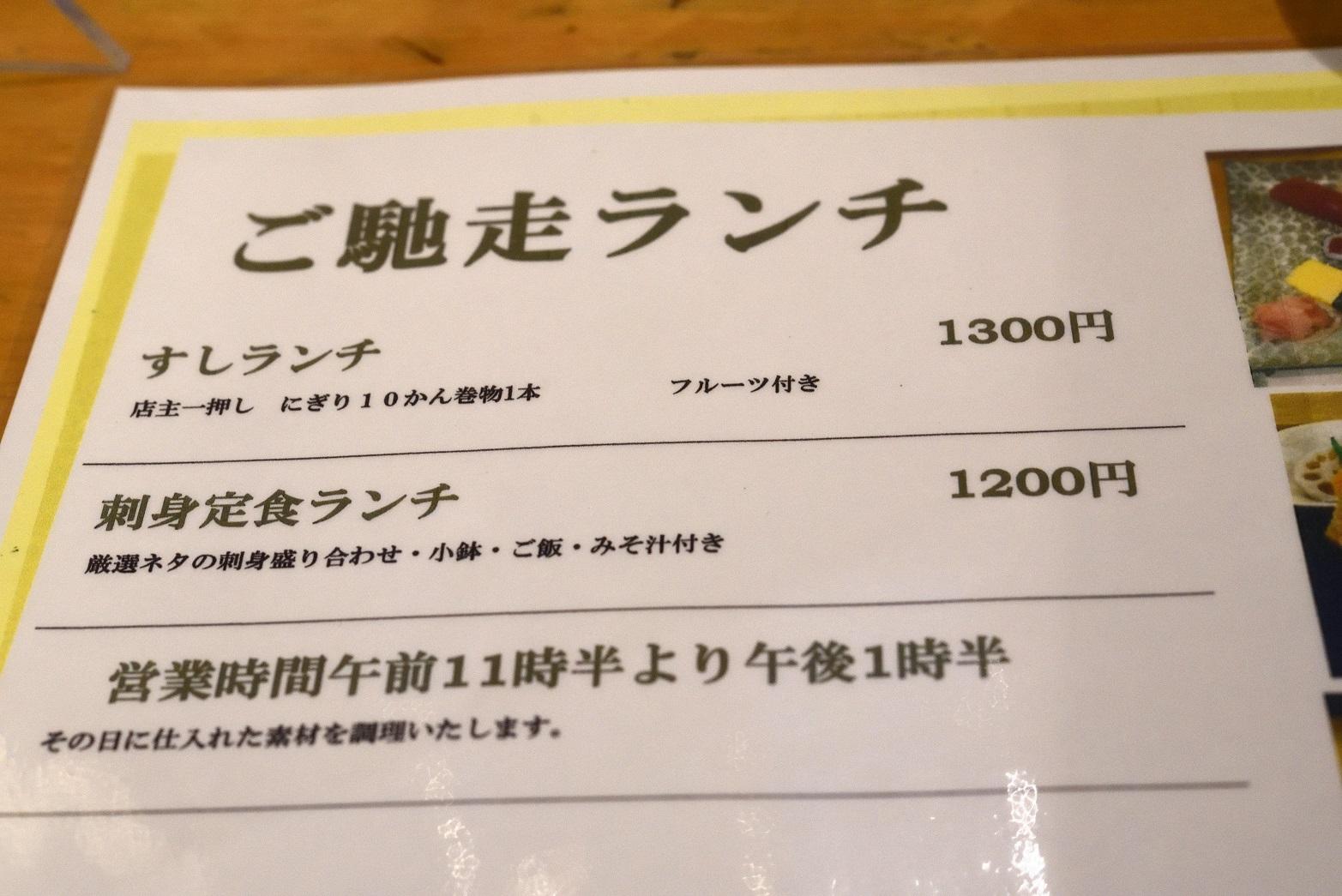 寿司割烹末広 メニュー
