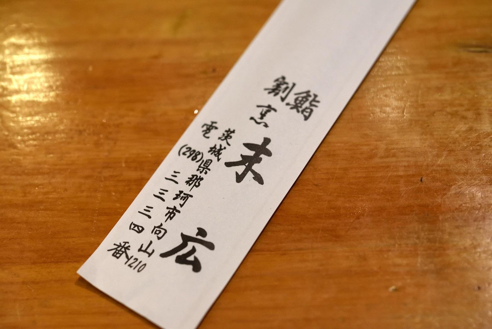 寿司割烹末広