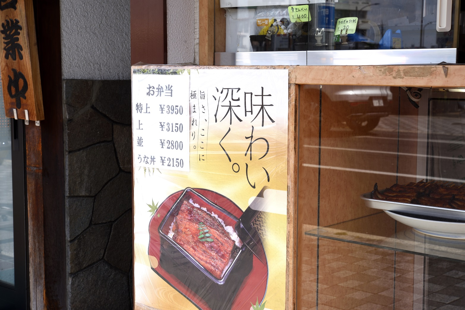 うなぎの店 東條 お弁当