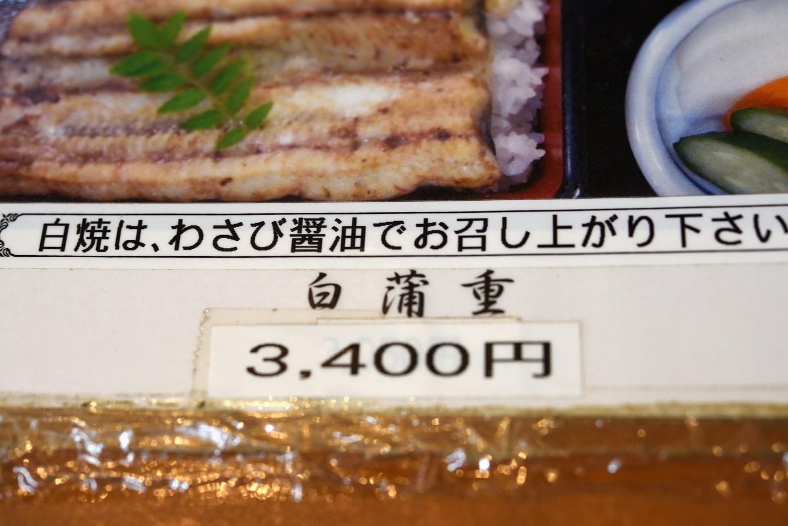 うなぎの店 東條 メニュー