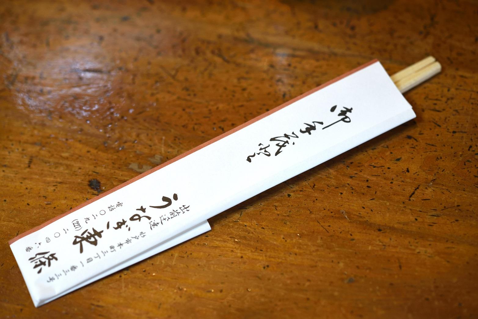 うなぎの店 東條 箸