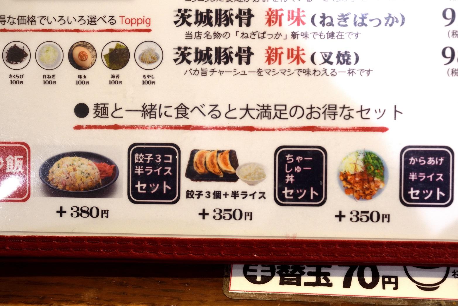 とんこつ家 特濃魚介つけ麺