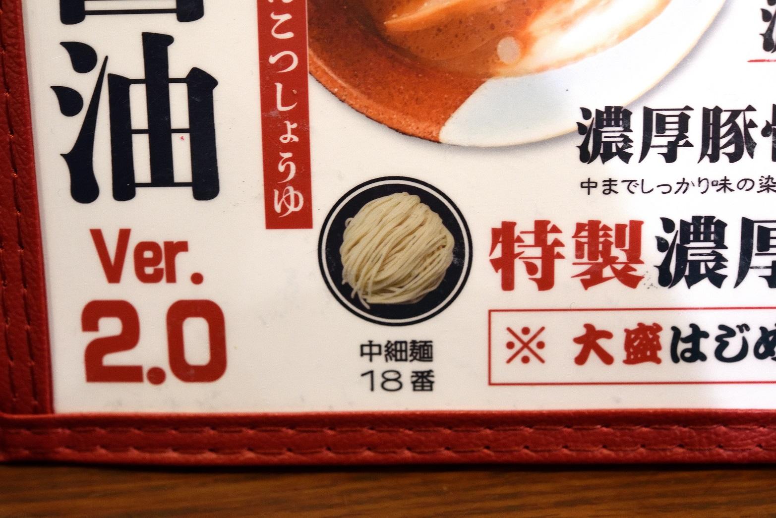 とんこつ家 豚骨醤油