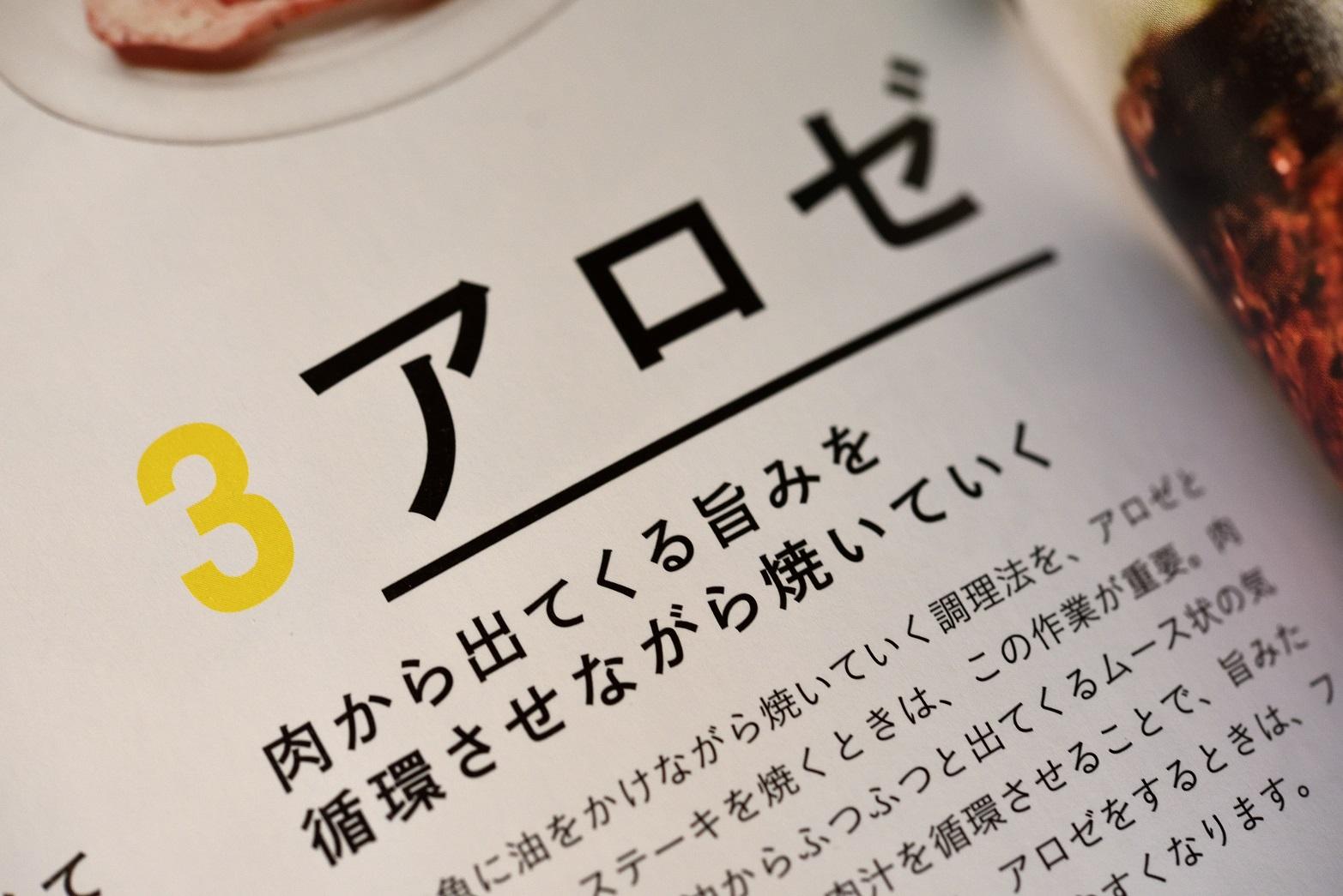 出典:『調理科学×肉の辞典』 朝日新聞出版