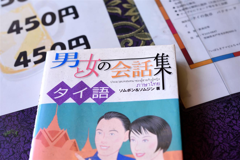 パクチータイ タイ語男と女の会話集
