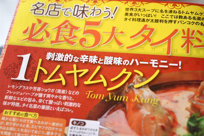 パクチータイ 雑誌