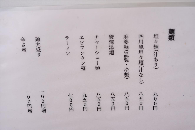 キッチン・ヤン メニュー
